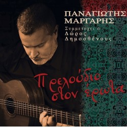 ΠΡΕΛΟΥΔΙΟ ΣΤΟΝ ΕΡΩΤΑ (CD)