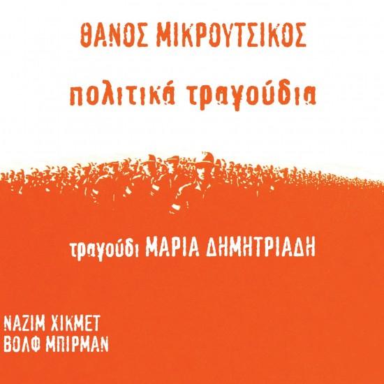 ΠΟΛΙΤΙΚΑ ΤΡΑΓΟΥΔΙΑ (CD)