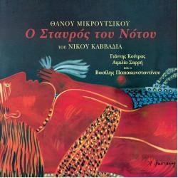 Ο ΣΤΑΥΡΟΣ ΤΟΥ ΝΟΤΟΥ (CD)