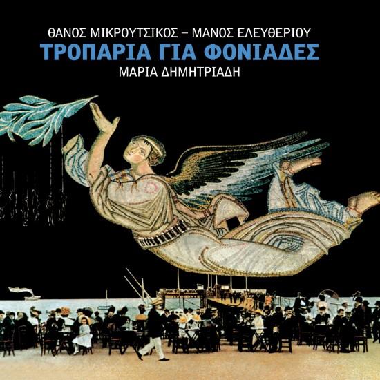 ΤΡΟΠΑΡΙΑ ΓΙΑ ΦΟΝΙΑΔΕΣ (CD)