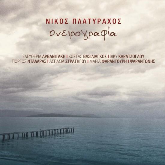 ΟΝΕΙΡΟΓΡΑΦΙΑ (CD)