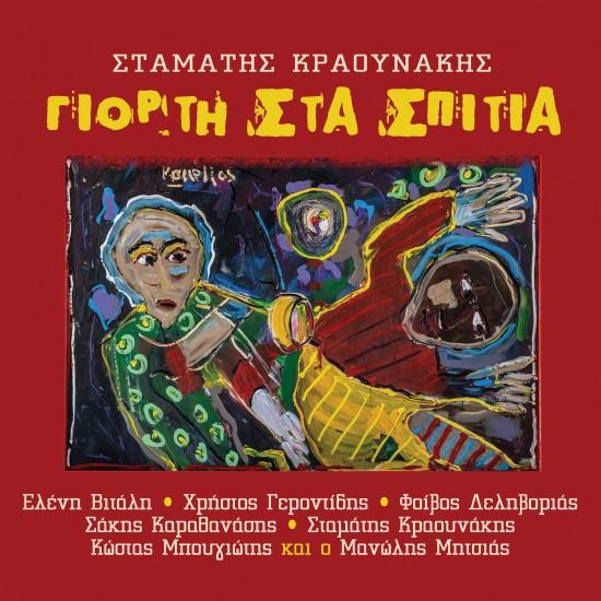 ΓΙΟΡΤΗ ΣΤΑ ΣΠΙΤΙΑ (CD)