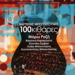 100 ΚΙΘΑΡΕΣ (CD/DVD)