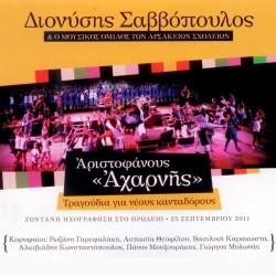 ΑΧΑΡΝΗΣ LIVE ΣΤΟ ΗΡΩΔΕΙΟ (CD)