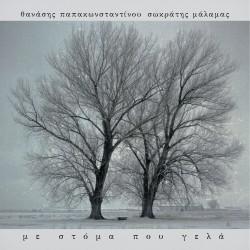 ΜΕ ΣΤΟΜΑ ΠΟΥ ΓΕΛΑ (CD)