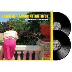ΠΡΟΣΚΛΗΣΗ ΣΕ ΔΕΙΠΝΟ ΚΥΑΝΙΟΥ(2LP/CD)