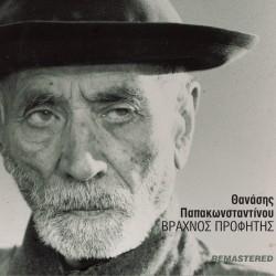 ΒΡΑΧΝΟΣ ΠΡΟΦΗΤΗΣ REMASTERED (CD)