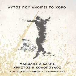 ΑΥΤΟΣ ΠΟΥ ΑΝΟΙΓΕΙ ΤΟ ΧΟΡΟ (CD)