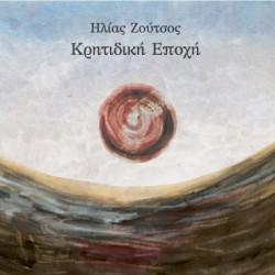 ΚΡΗΤΙΔΙΚΗ ΕΠΟΧΗ (CD)