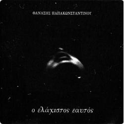 Ο ΕΛΑΧΙΣΤΟΣ ΕΑΥΤΟΣ (CD)