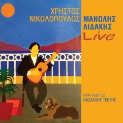 LIVE ΣΕ ΤΡΑΓΟΥΔΙΑ ΤΟΥ ΧΡΗΣΤΟΥ ΝΙΚΟΛΟΠΟΥΛΟΥ (CD)