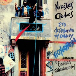 ΣΤΟ ΦΑΛΗΜΕΝΤΟ ΤΟΥ ΚΟΣΜΟΥ-ΓΙΟΥΣΟΥΡΟΥΜ (CD)