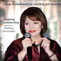 ΑΓΑΠΕΣ ΜΟΥ ΠΑΛΙΕΣ (CD)
