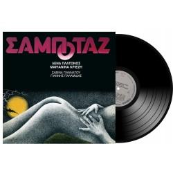 ΣΑΜΠΟΤΑΖ (LP)