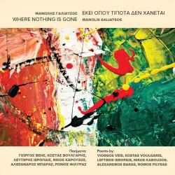ΕΚΕΙ ΟΠΟΥ ΤΙΠΟΤΑ ΔΕ ΧΑΝΕΤΑΙ (CD)