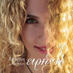 ΕΙΡΗΝΗ (CD)