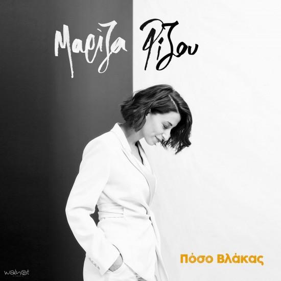ΠΟΣΟ ΒΛΑΚΑΣ (CD)