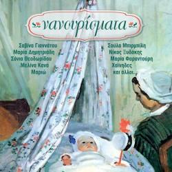 ΝΑΝΟΥΡΙΣΜΑΤΑ-ΣΥΛΛΟΓΗ (CD)