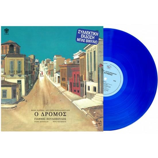 Ο ΔΡΟΜΟΣ (LP) (BLUE)