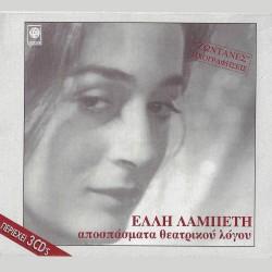 ΑΠΟΣΠΑΣΜΑΤΑ ΘΕΑΤΡΙΚΟΥ ΛΟΓΟΥ (3CD)