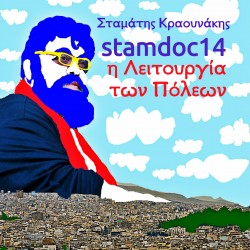 STAMDOC14/Η ΛΕΙΤΟΥΡΓΙΑ ΤΩΝ ΠΟΛΕΩΝ (2CD)
