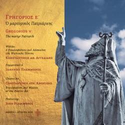 ΓΡΗΓΟΡΙΟΣ Ε'-Ο ΜΑΡΤΥΡΙΚΟΣ ΠΑΤΡΙΑΡΧΗΣ (ΒΙΒΛΙΟ/CD)