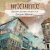 ΑΠΡΟΣΤΑΤΕΥΤΟΣ (ΒΙΒΛΙΟ/CD)