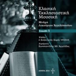 ΚΛΑΣΣΙΚΗ ΕΚΚΛΗΣΙΑΣΤΙΚΗ ΜΟΥΣΙΚΗ-ΣΠΟΥΔΗ 3 (CD)