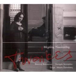 ΓΥΝΑΙΚΕΣ (CD)
