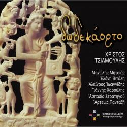 ΔΩΔΕΚΑΟΡΤΟ (CD)